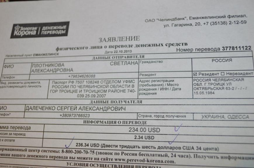 Россияне через соцсети разыскивают одесского мошенника (ФОТО, ДОКУМЕНТЫ), фото-8