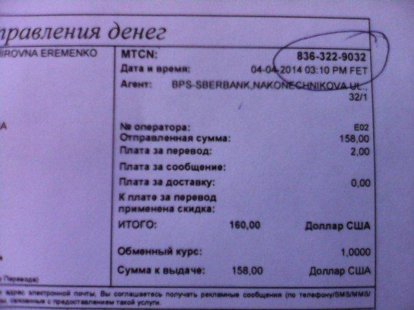 Россияне через соцсети разыскивают одесского мошенника (ФОТО, ДОКУМЕНТЫ), фото-3