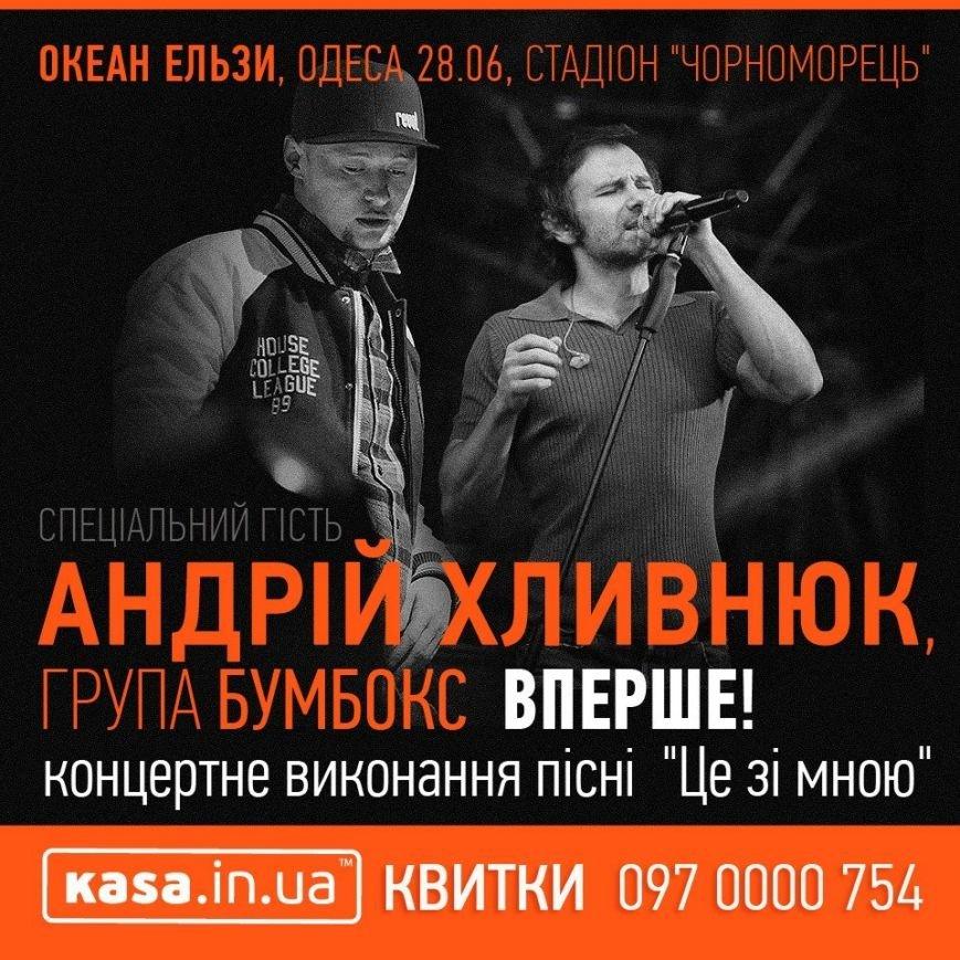 «Бумбокс» сыграет на концерте «Океана Ельзи» в Одессе (АФИША), фото-1
