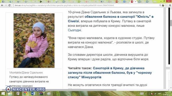 Одесский антимайдан распространяет в соцсетях «фейковое» фото погибшей девочки (ФОТО), фото-4