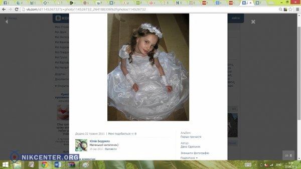 Одесский антимайдан распространяет в соцсетях «фейковое» фото погибшей девочки (ФОТО), фото-3