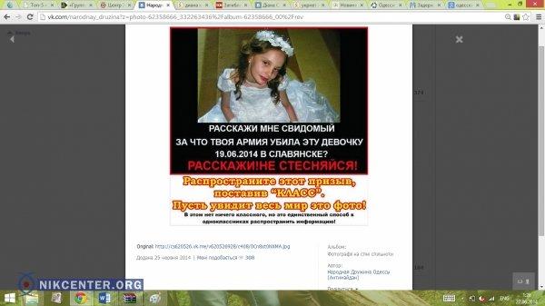 Одесский антимайдан распространяет в соцсетях «фейковое» фото погибшей девочки (ФОТО), фото-2