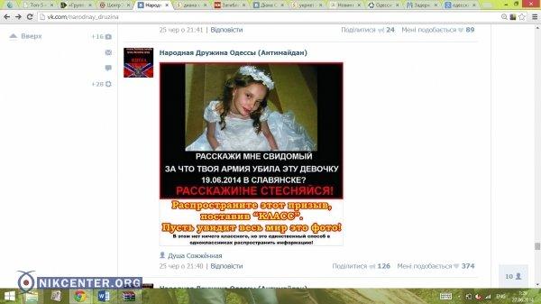 Одесский антимайдан распространяет в соцсетях «фейковое» фото погибшей девочки (ФОТО), фото-1