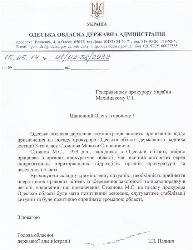 Лещенко: В Генпрокуратуре исчезло скандальное письмо одесского губернатора (ДОКУМЕНТ), фото-1