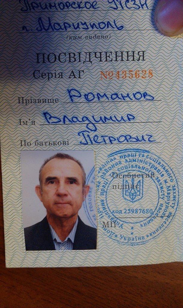 В Мариуполе пропал 85-летний мужчина (ФОТО), фото-1