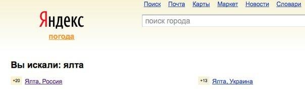 В российской Ялте теплее, фото-1