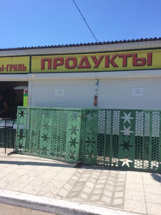 В Мелекино не работает рынок, магазины сдаются в аренду, а отдыхающие не хотят питаться в кафе(Фотофакт), фото-2