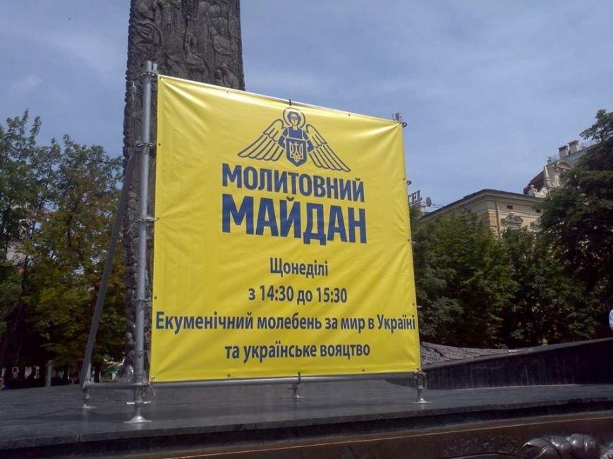 У Львові масово помолились за здоров'я українських військових у зоні АТО, фото-2