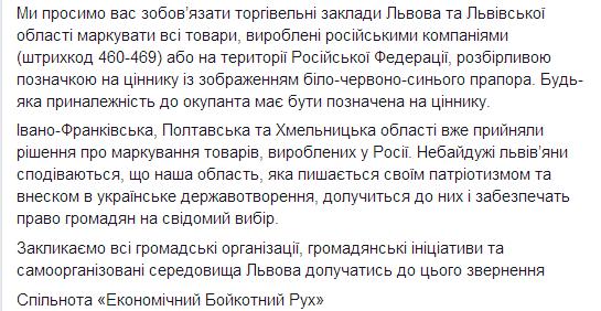 Львівські активісти передали депутатам лист із закликом ставити «клеймо» на російських товарах, фото-2