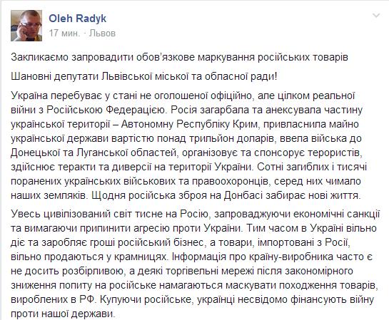 Львівські активісти передали депутатам лист із закликом ставити «клеймо» на російських товарах, фото-1