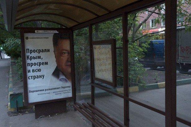 У Москві з'явилась хамська реклама  із зображенням Порошенка та Євромайдану (фотофакт), фото-5
