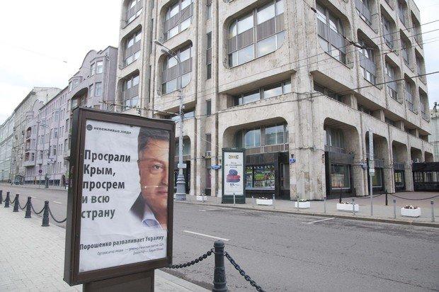 У Москві з'явилась хамська реклама  із зображенням Порошенка та Євромайдану (фотофакт), фото-4