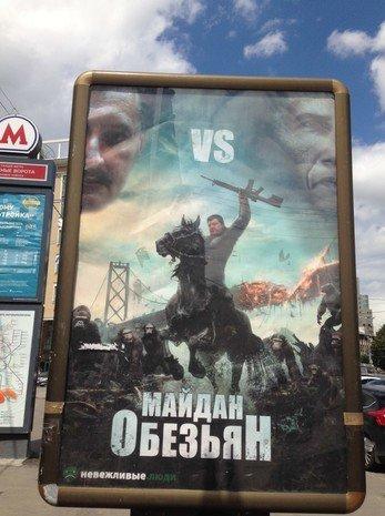 У Москві з'явилась хамська реклама  із зображенням Порошенка та Євромайдану (фотофакт), фото-8