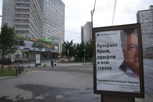 У Москві з'явилась хамська реклама  із зображенням Порошенка та Євромайдану (фотофакт), фото-2