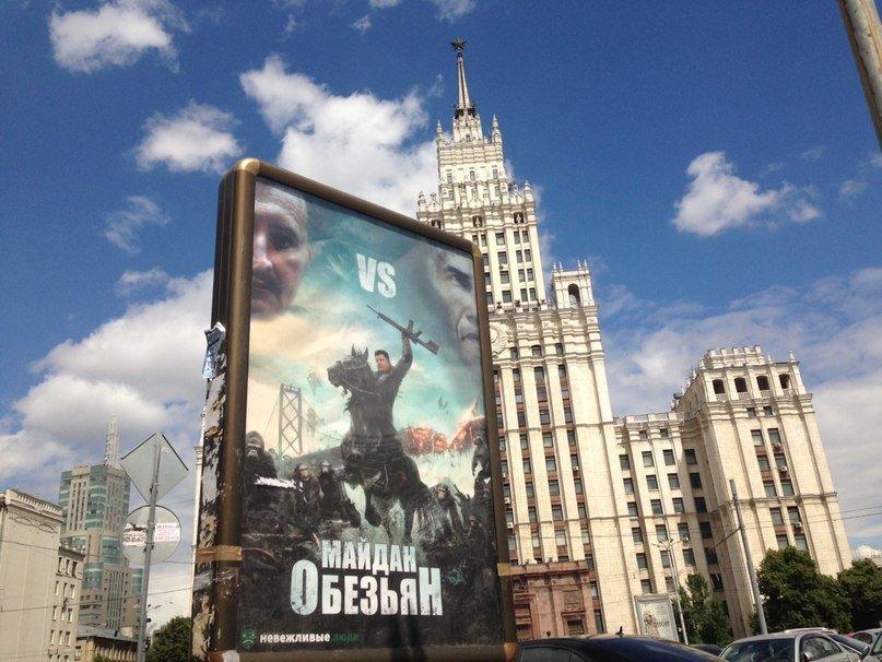 У Москві з'явилась хамська реклама  із зображенням Порошенка та Євромайдану (фотофакт), фото-9