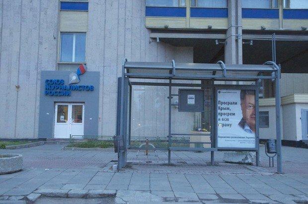 У Москві з'явилась хамська реклама  із зображенням Порошенка та Євромайдану (фотофакт), фото-3