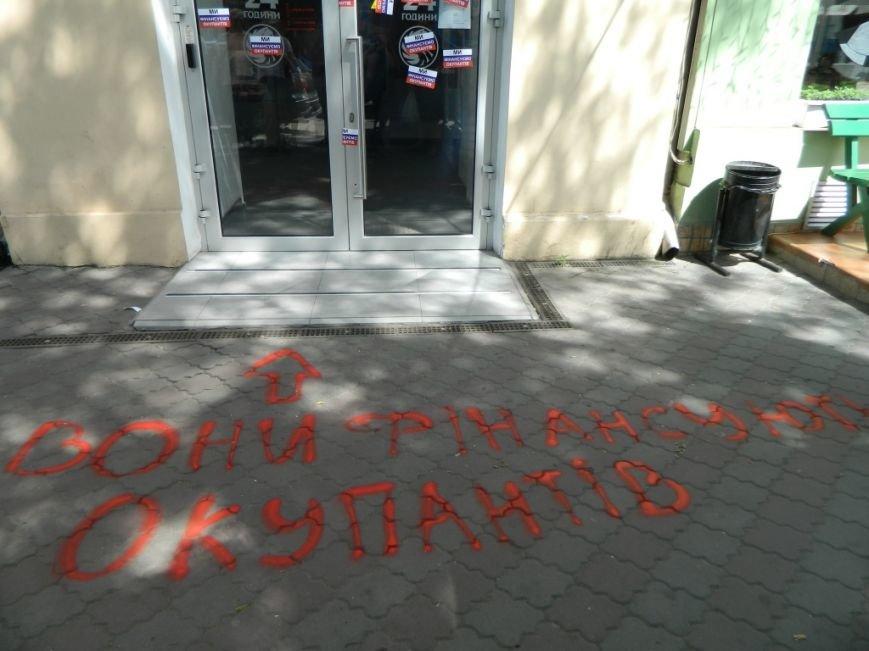 Кампанія «Не фінансуй окупантів!» 2