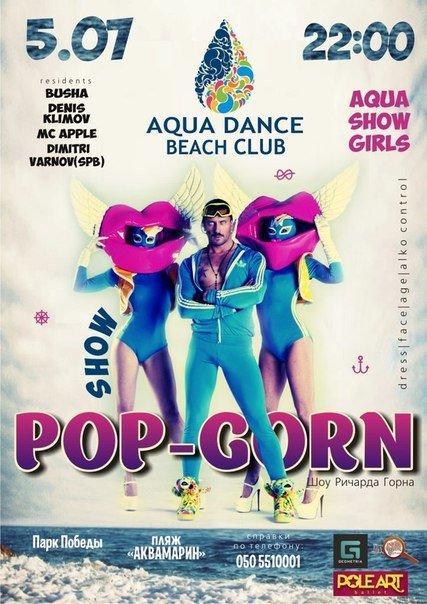 5 июля в AQUA DANCE BEACH CLUB Ричард Горн представит шоу «Балет POP-GORN», фото-1