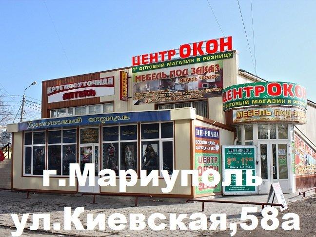 3.ул.Киевская 58а (Киевская новая)