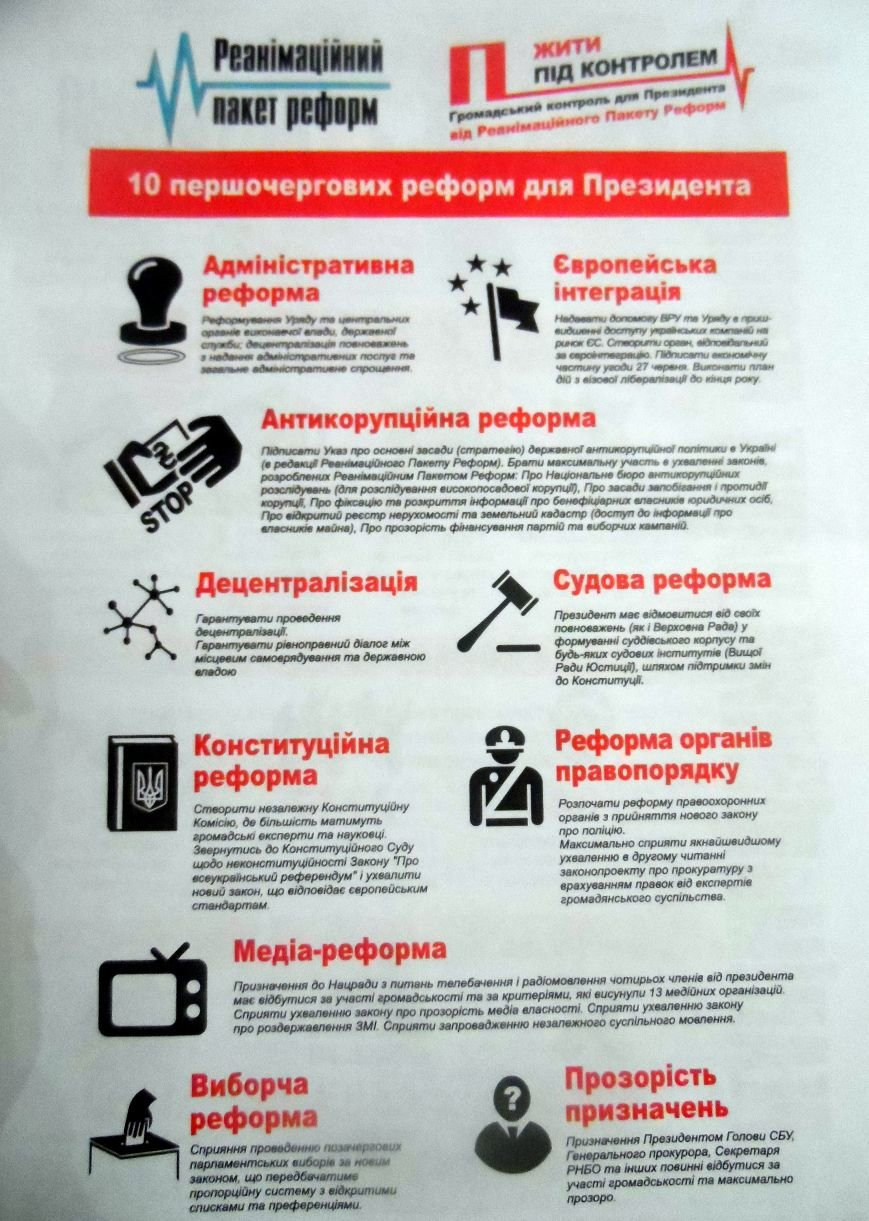 В Сумах презентовали 10 первоочерёдных реформ для Президента (ИНФОГРАФИКА), фото-1