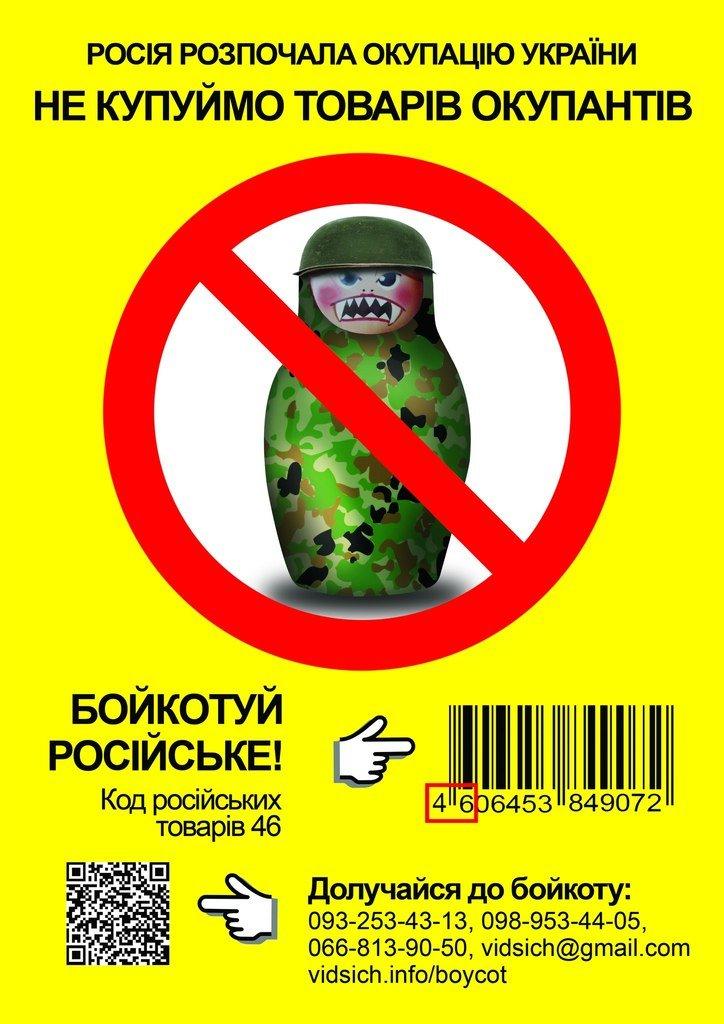 Сумчане опять возьмутся за бойкот российских товаров, фото-1