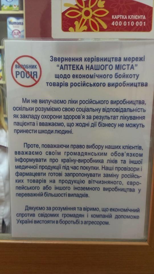 Stop Russia: львівські аптеки попереджають покупців про товари російського виробництва (фотофакт), фото-1