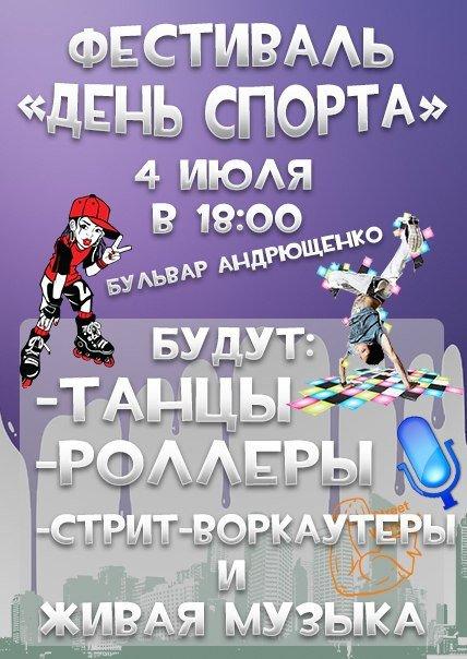 Сегодня в Красноармейске состоится фестиваль «День спорта», фото-1