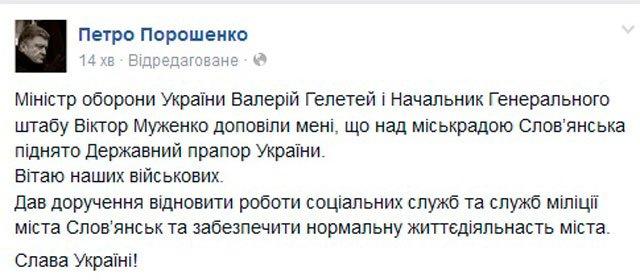 Над Славянском поднят государственный флаг Украины, фото-1