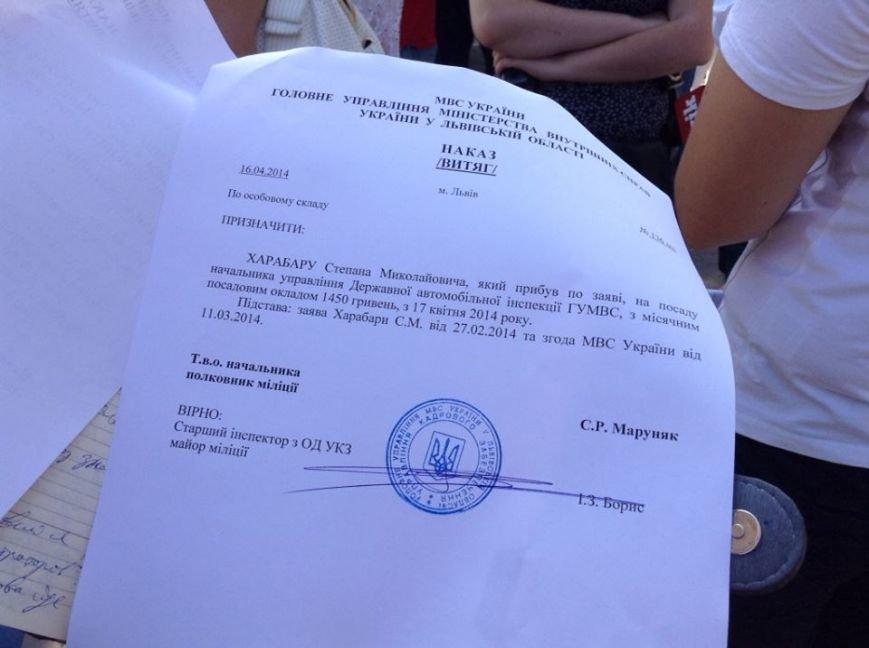 Зарплата начальника ДАІ Львівщини - 1 450 грн (документ ), фото-1