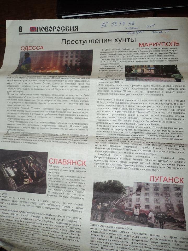 Житель Кривого Рога получил свежую сепаратистскую газету прямо в маршрутке, фото-2