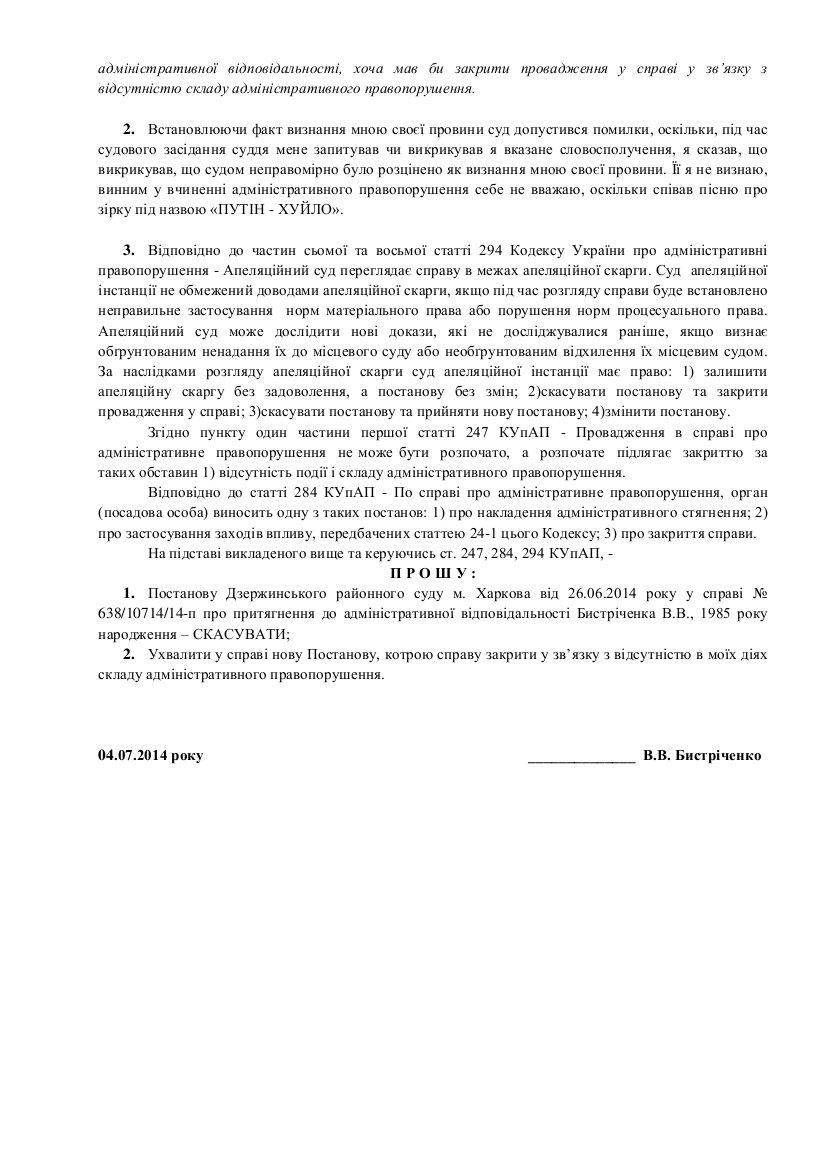 быстриченко3