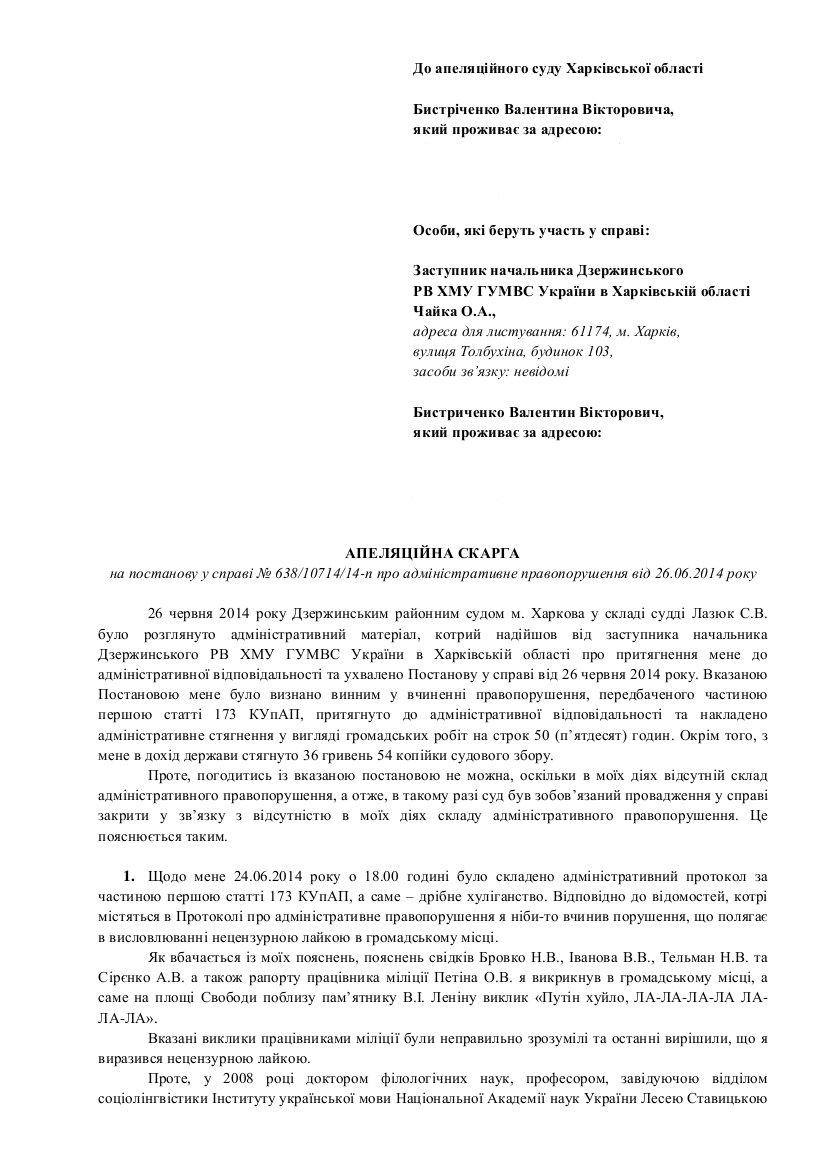 быстриченко1