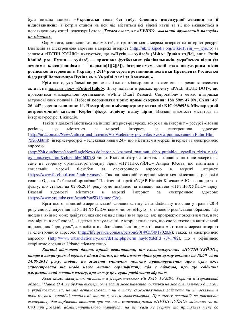 быстриченко2