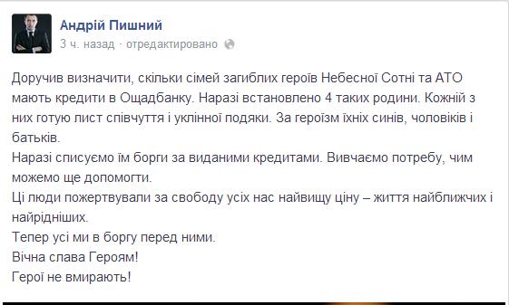 Родинам, у яких загинули активісти Євромайдану та АТО, спишуть кредити, фото-1