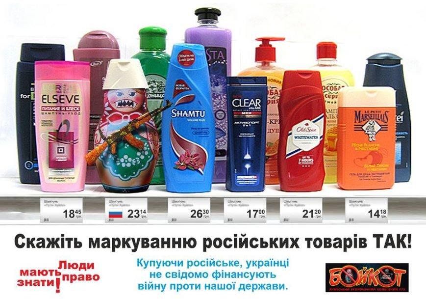 Сьогодні у Львові активісти закликатимуть депутатів проголосувати за маркування російських товарів, фото-2