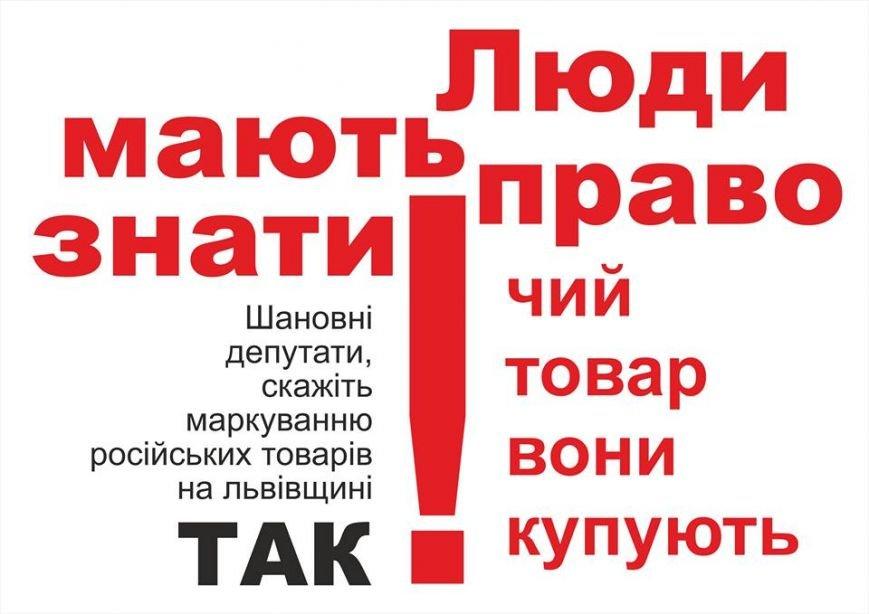 Сьогодні у Львові активісти закликатимуть депутатів проголосувати за маркування російських товарів, фото-1