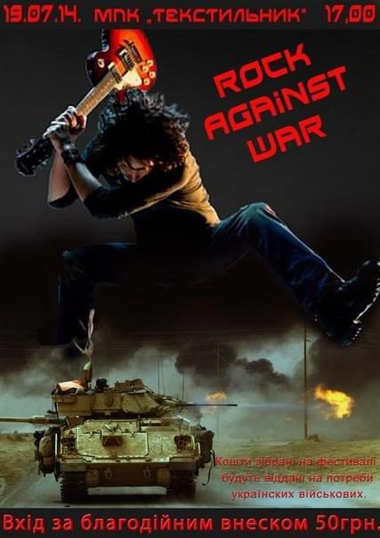 У Рівному відбудеться благодійний фестиваль «Рок проти війни», фото-1