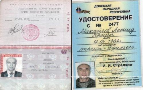 Вблизи Мариуполя пограничники задержали водителя-стрелка из ДНР (ФОТО), фото-1