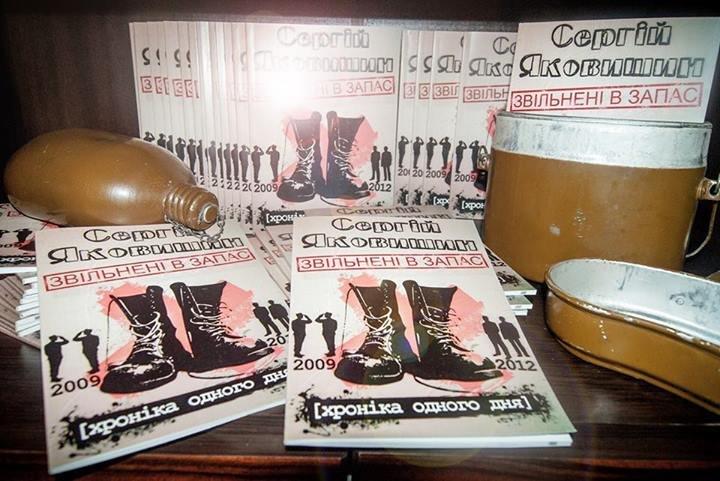 У Рівному на «Мистецьких посиденьках» було презентовано книгу «Звільнені в запас», фото-1
