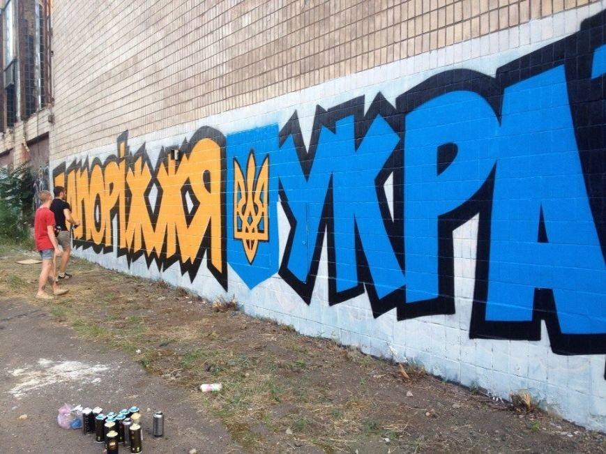 ФОТОФАКТ: В центре города появилось патриотическое граффити - «Запорожье – Украина», фото-3