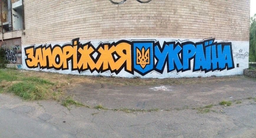 ФОТОФАКТ: В центре города появилось патриотическое граффити - «Запорожье – Украина», фото-1