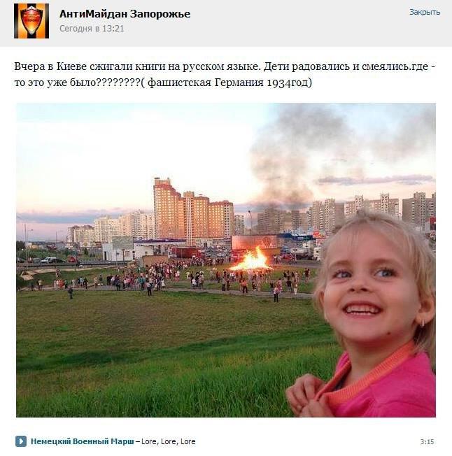 Антимайдан выдал протест киевлян против незаконной застройки за акт «русского сожжения» (Фото), фото-1