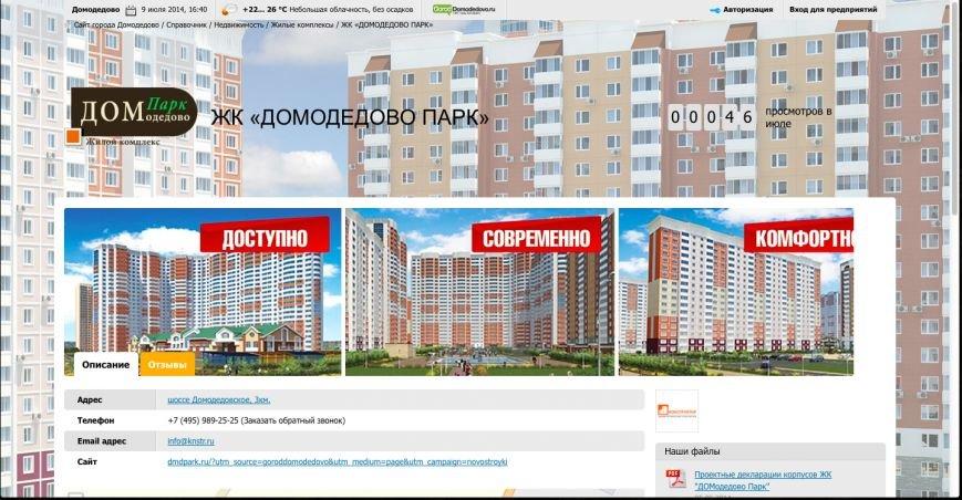 Домодедово в тренде новостроек Подмосковья, фото-1