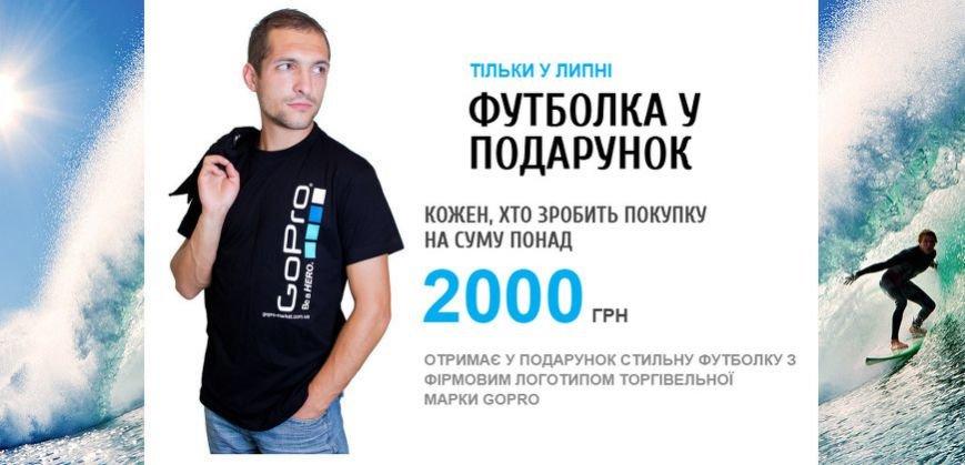 gopro_4CitySites_action_укр