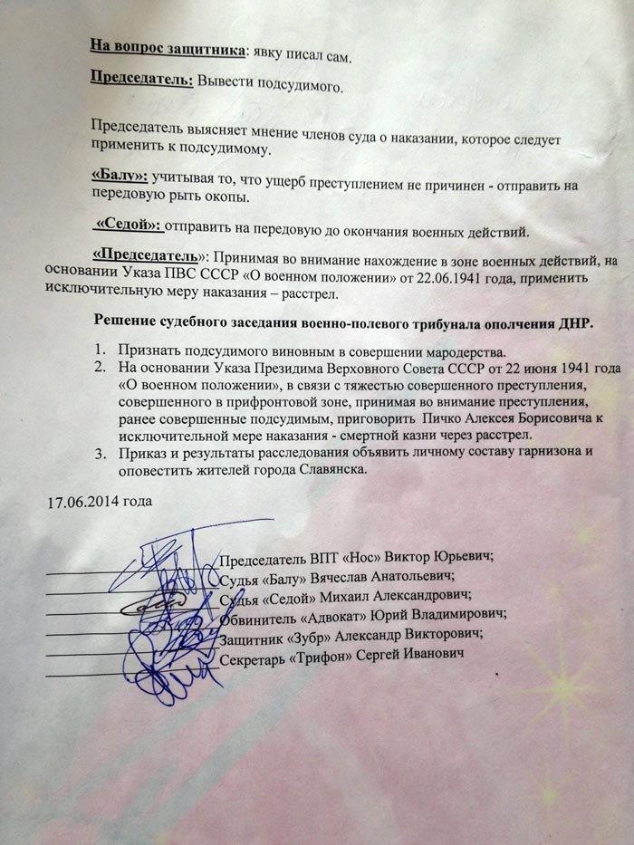 Стрелков в Славянске принимал приказы о расстреле людей на основании сталинских указов (ФОТО), фото-2