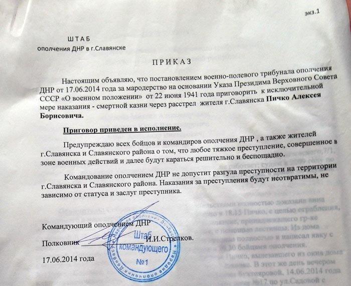Стрелков в Славянске принимал приказы о расстреле людей на основании сталинских указов (ФОТО), фото-3