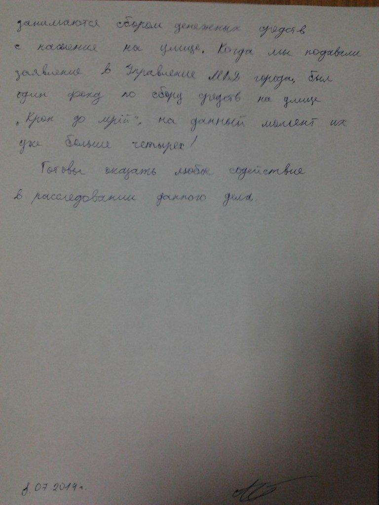 Общественные активисты Кривого Рога добились прекращения работы фиктивного «благотворительного фонда», фото-3