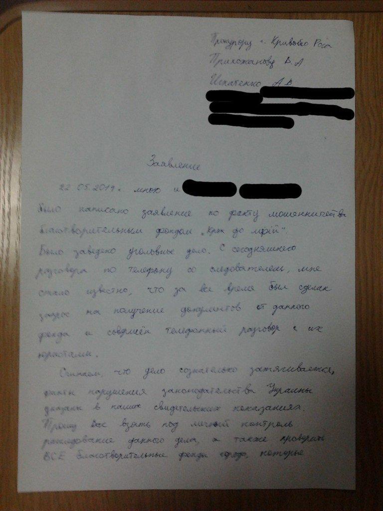 Общественные активисты Кривого Рога добились прекращения работы фиктивного «благотворительного фонда», фото-2