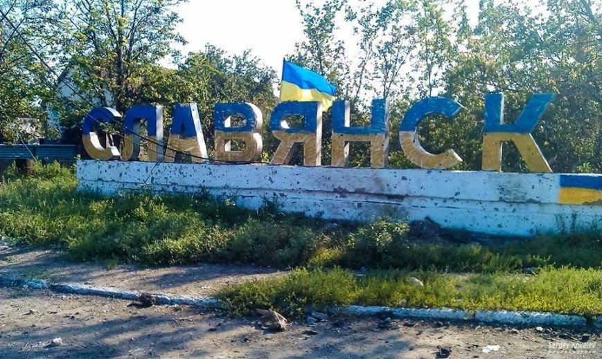 Слав'янськ