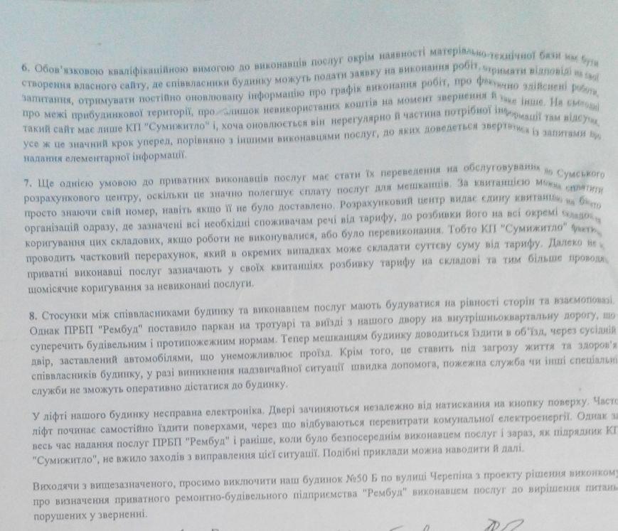Абоненты «Сумыжилья» хотят уйти к другому ЖЭКу, выставив свои условия (СКАНЫ), фото-2